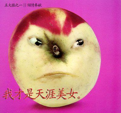 搞笑之可爱水果表情